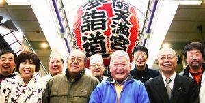 Group of Tenjinbashisuji Shopping Street Merchants