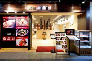Roast Baiyun Stand Grand Front Osaka Store