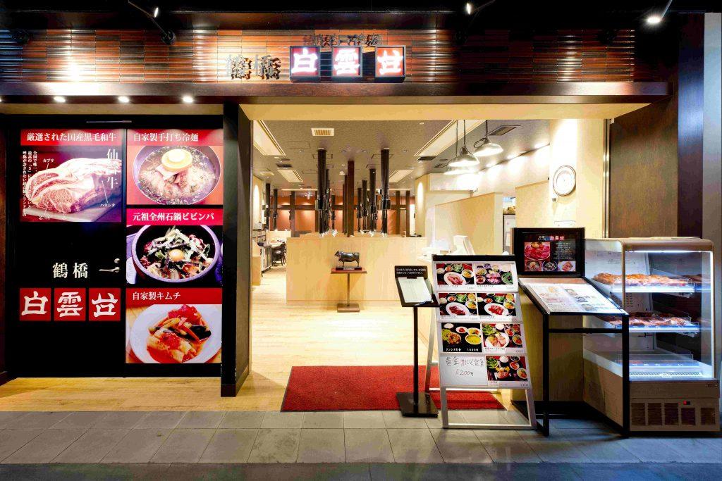 Hakuundai: A Roast Baiyun Stand in Grand Front Osaka