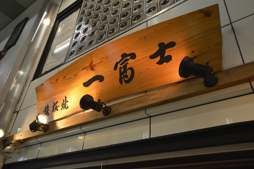 Kushiyaki Ichifuji