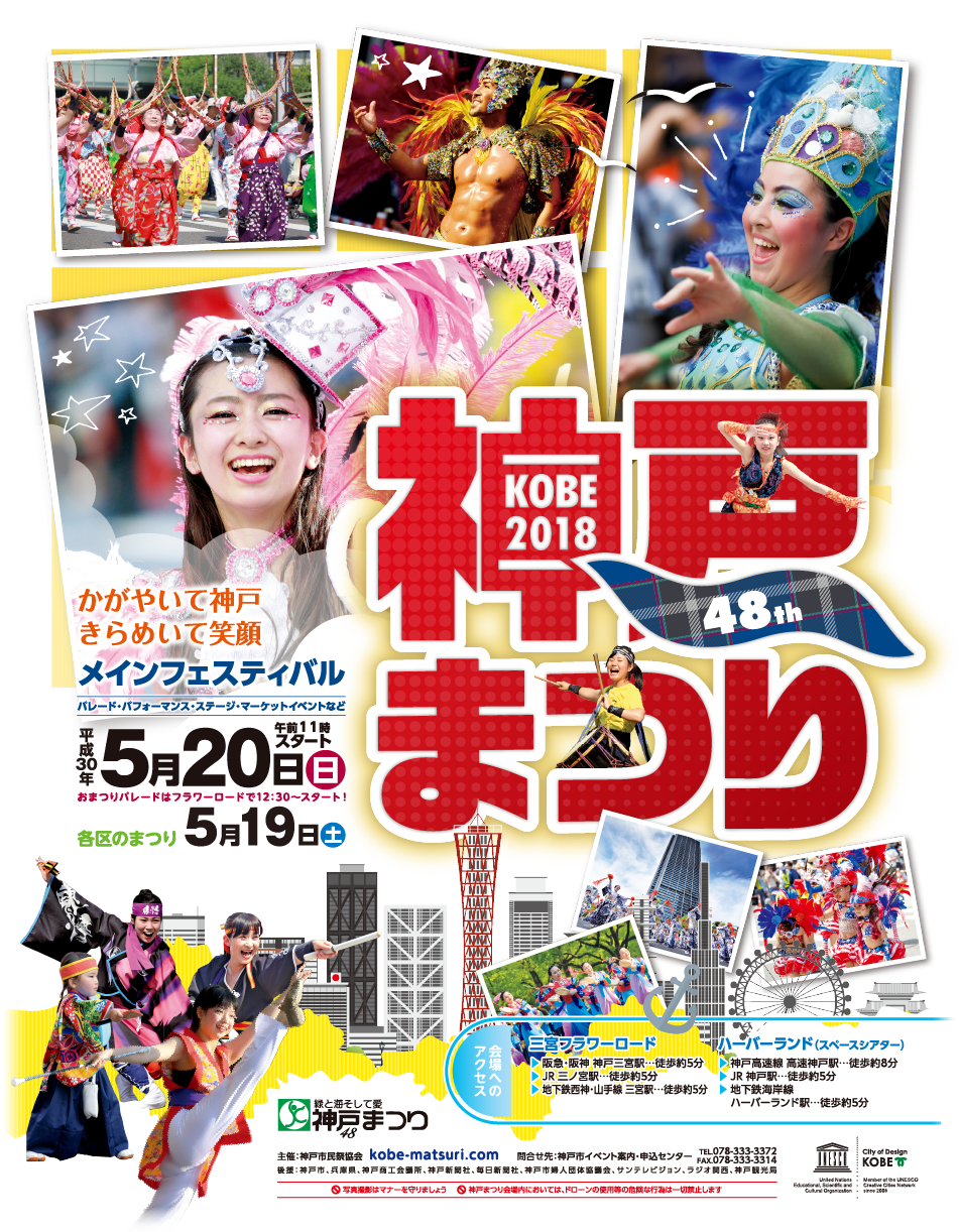 Kobe Festival that colors the history of Kobe